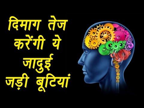 Ayurvedic herbs to enhance brain powers, दिमाग तेज़ करेंगी ये जादुई जड़ी बूटियां | Boldsky
