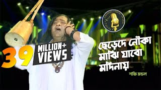 ছেড়েদে নৌকা মাঝি যাবো মদিনায় | Shafi Mandal | Channel I Music Award 2017 | Channel I TV