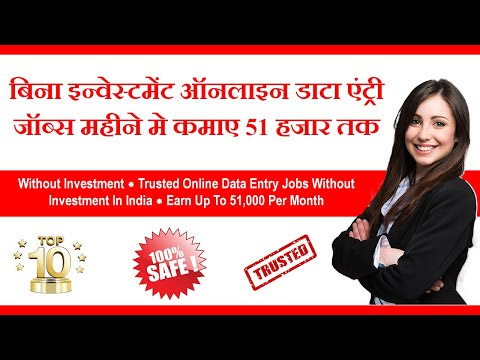 Trusted Online Data Entry Jobs Without investment in india  Earn 51,000 Per Month