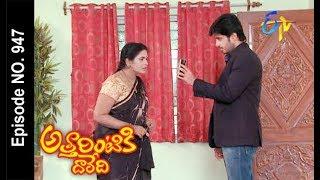 Attarintiki Daredi | 17th November 2017 | Full Episode No 947| ETV Telugu