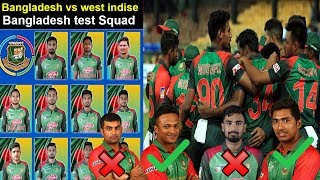 দেখুন স্কোয়াড.উইন্ডিজের বিপক্ষে লিটনের পরিবর্তে সৌম্য সাকিবকে নিয়ে স্কোয়াডঘোষনা.ban vs wi test squad