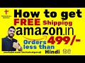 [Hindi] How to Get FREE Shipping on Amazon.in for items less than 499INR