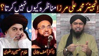 Engineer Muhammad Ali Mirza ULMA say MUNAZIRAH Kewn NAHIN kerta ??? (By Engineer Muhammad Ali Mirza)