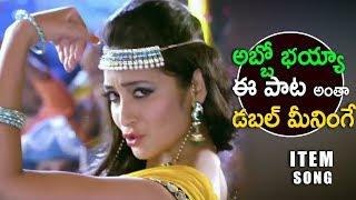 అబ్బో పాట అంతా డబల్ మీనింగ్  || Lachi Item Song Trailer 2017 || Latest Telugu Movie 2017