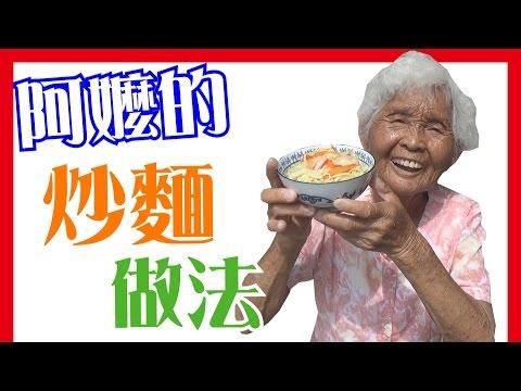 Xxx Mp4 【炒麵】如何做簡單的阿嬤料理│6Yo食堂 36│6YingWei快樂姊 快樂嬤│台灣美食、小吃、做法、食譜、古早味、素食 3gp Sex