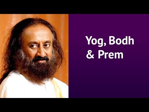 Yog, Bodh & Prem | Union, Awareness & Love | A Talk by Gurudev Sri Sri Ravi Shankar