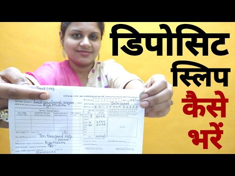 Bank Deposit Slip & How to fill it for depositing Cash - Banking tips - in Hindi