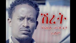 Ethiopian moviie Shiret Trailer HD ሽረት የአቤል ሙሉጌታ ፊልም