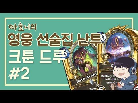 [따효니의 영웅 난투] 크툰 드루이드 #2 - 하스스톤 Hearthstone