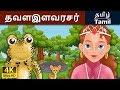 தவளை இளவரசர் | Frog Prince in Tamil | Fairy Tales in Tamil | Tamil Stories | Tamil Fairy Tales