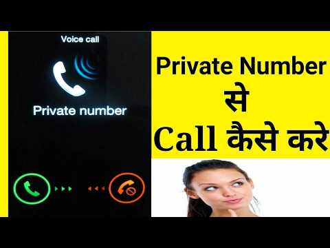 HOW TO CALL SOMEONE  WITHOUT SHOWING YOUR NUMBER AND SHOW PRIVATE NUMBER UNKNOWN NUMBER