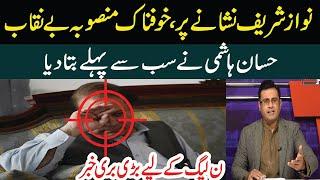 Nawaz Sharif On Target - Hassaan Hashmi - KhabarGaam