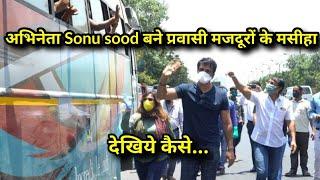 Sonu Sood helping Migrant Workers to send back their home | Viral Video #SonuSood