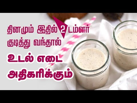 How to Gain Weight Fast and Safely ? Weight Gain Tips in Tamil