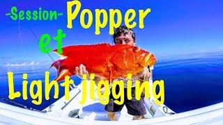 """""""merou"""" Au Jig Light! """"thon Jaune"""" Au Popper!pêche Au Thon,pêche à Mayotte ,vidéo#19"""