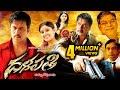 Dalapathi Full Movie  2018 Telugu Full Movies  Arjun Hema Archana  Bhavani Hd Movies