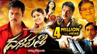 Dalapathi Full Movie - 2018 Telugu Full Movies - Arjun, Hema, Archana - Bhavani HD Movies