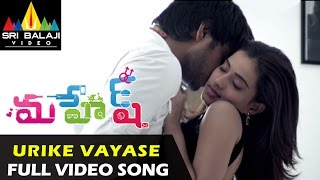 Mahesh Movie Video Songs | Urike Vayase Video Song | Sundeep Kishan | Sri Balaji Video