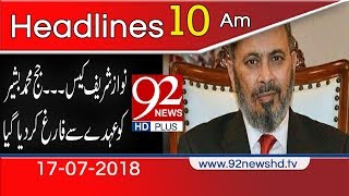 News Headlines | 10:00 AM | 17 July 2018 | 92NewsHD