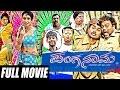 Panganama Kannada Full Hd Comedy Movie Sadhu Kokila Guru San