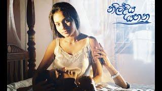 Nil Diya Yahana  Sinhala Full HD Movie | නිල්දිය යහන චිත්රපටය | Sinhala films | Sinhala movies