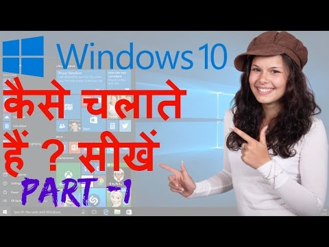 Windows 10 Complete Guide in Hindi Part-1