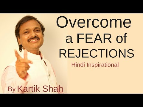 Overcome fear & anxiety of Rejection By Kartik Shah in Hindi