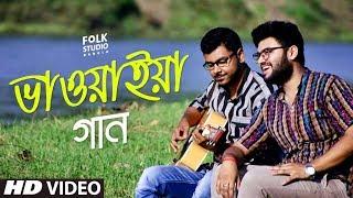 Pagol Proyojon ft  Icche A Dana   Bangla Folk Song   Folk