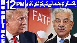US fail to Trap Pak for terrorist financing in FATF meeting-Headlines 12PM-21 Feb 2018 Dunya News