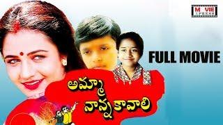Amma Nanna Kavali Telugu Full HD Movie || Ooha || Anand || Movie Express