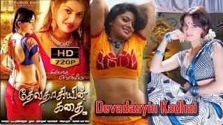 devadasyin kadhai full movie | romantic tamil movie 2015 | new releases 2015