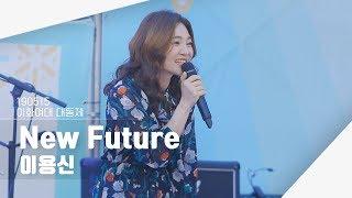 [4K] 190515 이용신 - New Future (달빛천사 OST) | 이화여대 대동제