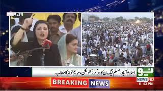 """""""I love you"""" PMLN workers, Says Maryam Nawaz"""
