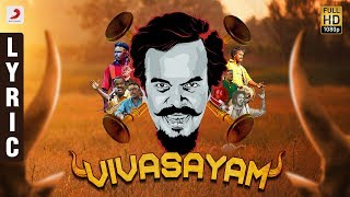 Vivasayam Lyric Video | Anthony Daasan | Anthony Daasan Tamil Songs | Latest Tamil Songs 2019