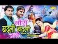 Download  Gora Badli Badli Laage || गौरा बदली बदली लागे || Sonu Sharma || Ruchika Jangid | New Haryanvi Song MP3,3GP,MP4