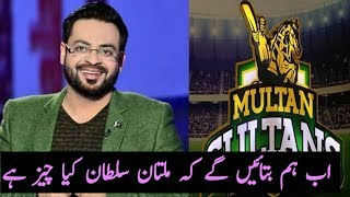 Amir Liaquat Join Multan Sultan And PSL  Pakistan Super League Season 3 2018