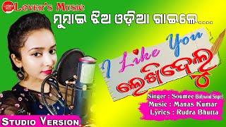 I like you lekhidelu || New odia Romantic song || Bolllywood singer Soumee Sailsh