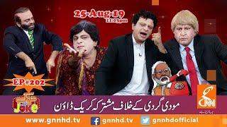 Joke Dar Joke | Comedy Delta Force | Hina Niazi | GNN | 25 August 2019