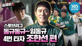 [#습페이스] '동규동규~임동규~! 드림즈의 4번 타자 조한선 편!' / Hot Stove League' Special   SBS NOW