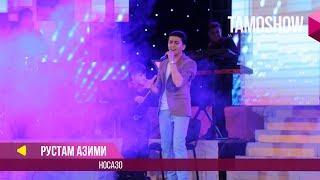 Рустам Азими - Носазо / Rustam Azimi - Nosazo (Концерт 2017)