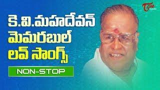 కె.వి. మహదేవన్ మెమరబుల్ లవ్ సాంగ్స్ | KV Mahadevan All Time Memorable Love Songs - TeluguOne