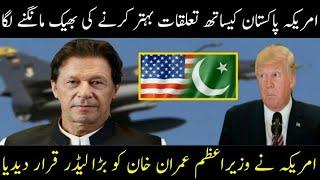 Imran Khan And Trump Two Big Leaders : Cameron Munter