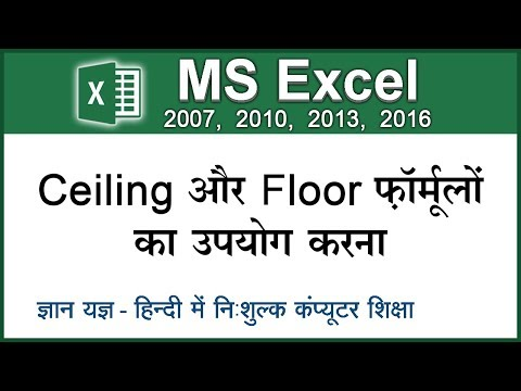 How to use ceiling/floor formula in Excel to find max/min round off number of value? (Hindi) 67