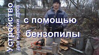 Устройство для нарезки дров бензопилой