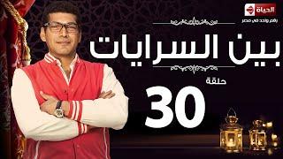 مسلسل بين السرايات - الحلقة الثلاثون - باسم سمرة   Ben El Sarayat Series - Ep 30
