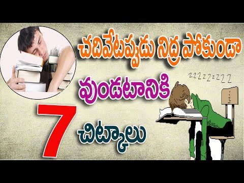 TOP 7 Tips to Get Rid of Sleep During Studying | Best Educational Tips in Telugu | Net India