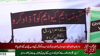 MQM Leader Shahid Pasha Press Conferance in Press Club Karachi