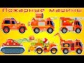 Download  Fire trucks for children. All kinds of fire trucks. Fire truck cartoon. Fire trucks for kids MP3,3GP,MP4