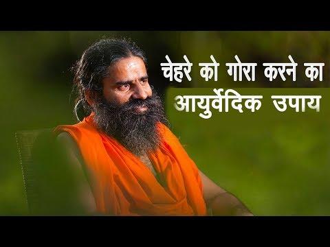 चेहरे को गोरा करने का आयुर्वैदिक उपाय | Chehre Ko Gora Karne Ka Gharelu Upay In Hindi| fairness Tips