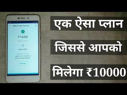 एक ऐसा प्लान जिससे आपको मिलेगा हर महीने ₹10000 रुपये